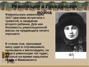 Революция и Гражданская война Февральскую революцию 1917 Цветаева встретила с