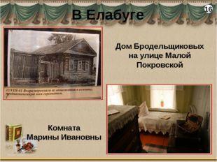 В Елабуге Дом Бродельщиковых на улице Малой Покровской Комната Марины Ивановн
