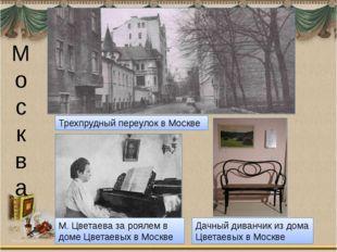 М о с к в а Трехпрудный переулок в Москве М. Цветаева за роялем в доме Цветае