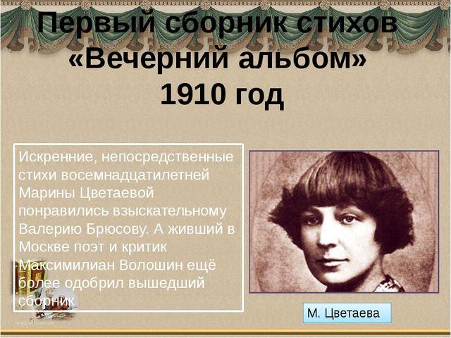Первый сборник стихов «Вечерний альбом» 1910 год Искренние, непосредственные...