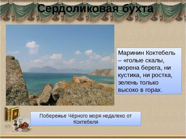 Побережье Чёрного моря недалеко от Коктебеля Маринин Коктебель – «голые скалы...
