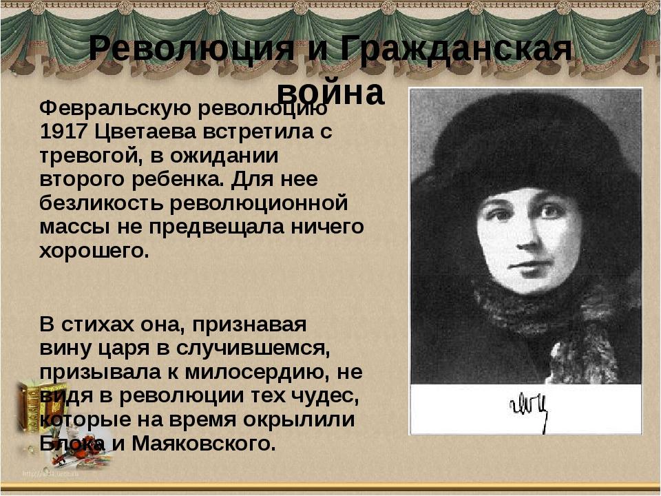 Революция и Гражданская война Февральскую революцию 1917 Цветаева встретила с...