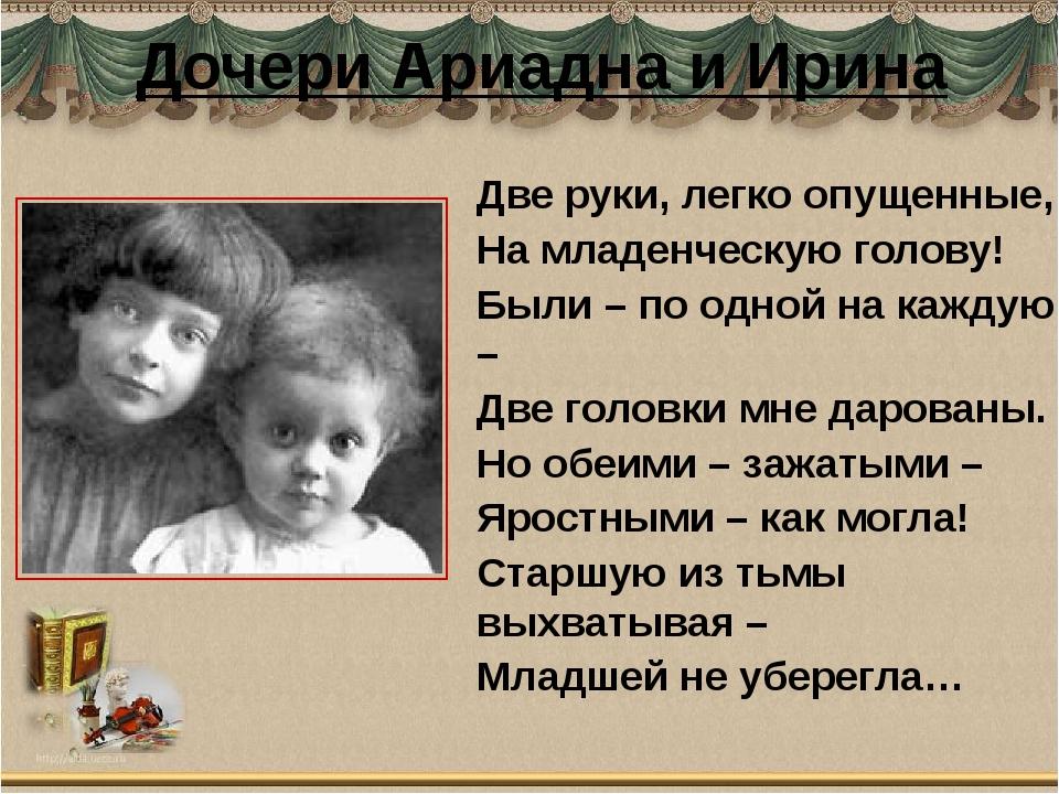 Дочери Ариадна и Ирина Две руки, легко опущенные, На младенческую голову! Был...