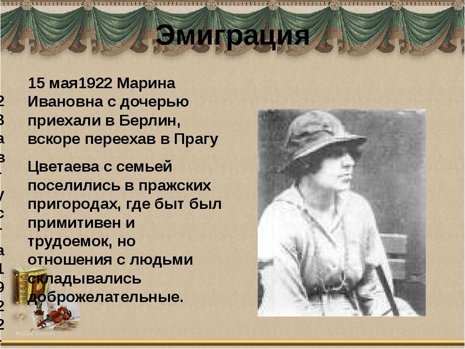 Эмиграция 15 мая1922 Марина Ивановна с дочерью приехали в Берлин, вскоре пере...