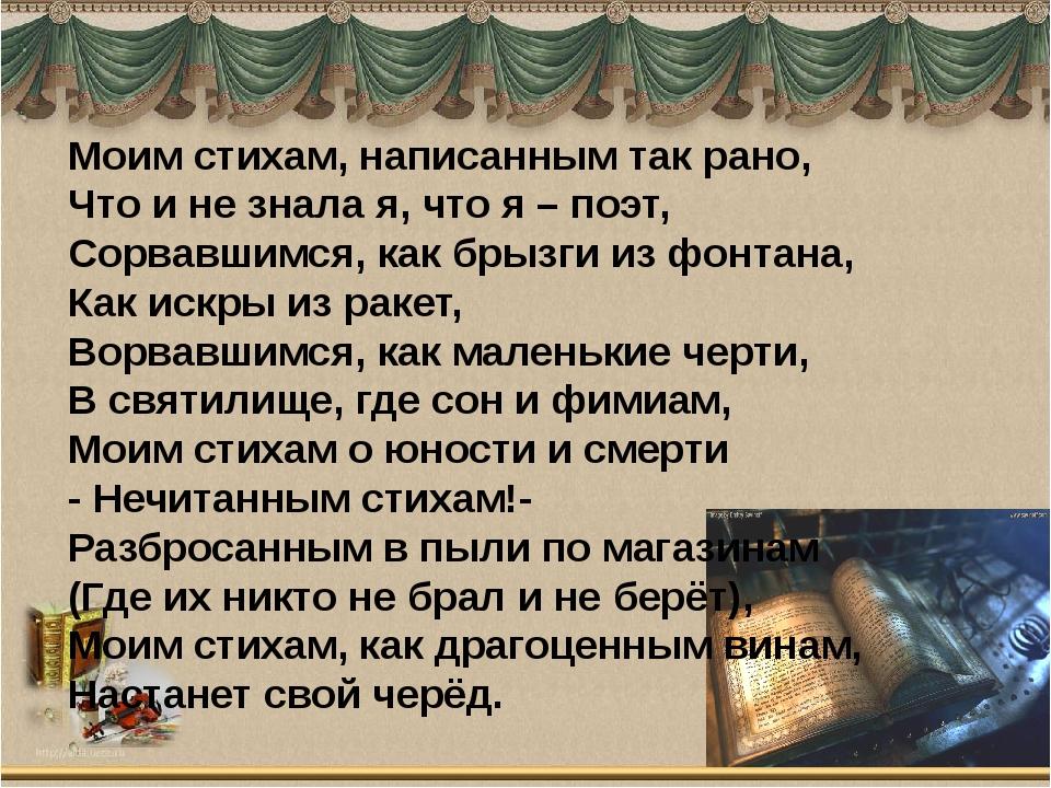 Моим стихам, написанным так рано, Что и не знала я, что я – поэт, Сорвавшимся...