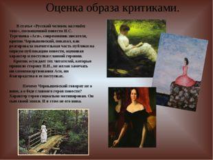 Оценка образа критиками. В статье «Русский человек на rendez vous», посвященн