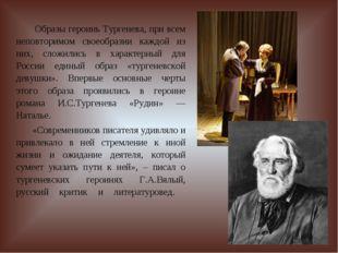 Образы героинь Тургенева, при всем неповторимом своеобразии каждой из них, с