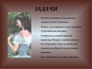 ЗАДАЧИ Изучить основные этапы жизни и творчества И.С.Тургенева. Понять, что с