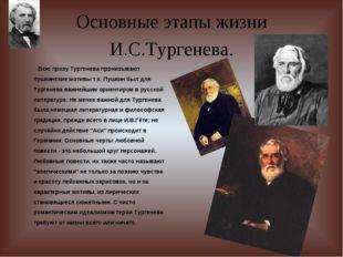 Основные этапы жизни И.С.Тургенева. Всю прозу Тургенева пронизывают пушкински