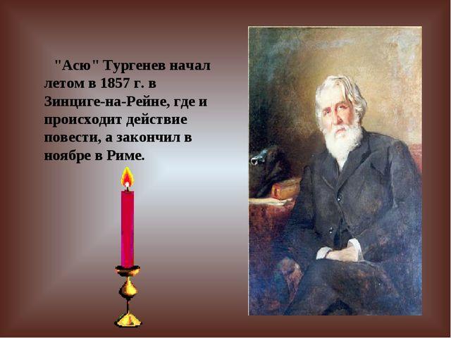 """""""Асю"""" Тургенев начал летом в 1857 г. в Зинциге-на-Рейне, где и происходит де..."""