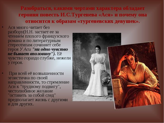 Разобраться, какими чертами характера обладает героиня повесть И.С.Тургенева...