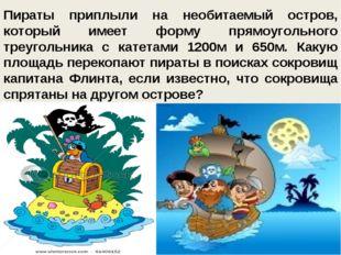 Пираты приплыли на необитаемый остров, который имеет форму прямоугольного тре