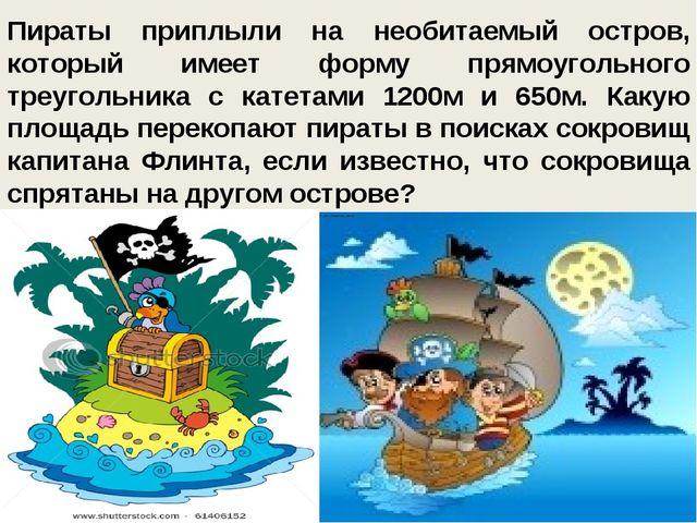 Пираты приплыли на необитаемый остров, который имеет форму прямоугольного тре...