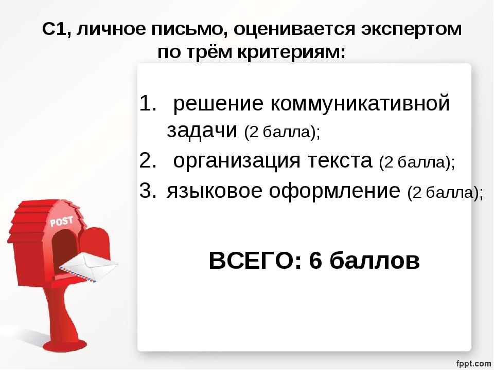 С1, личное письмо, оценивается экспертом по трём критериям: решение коммуника...