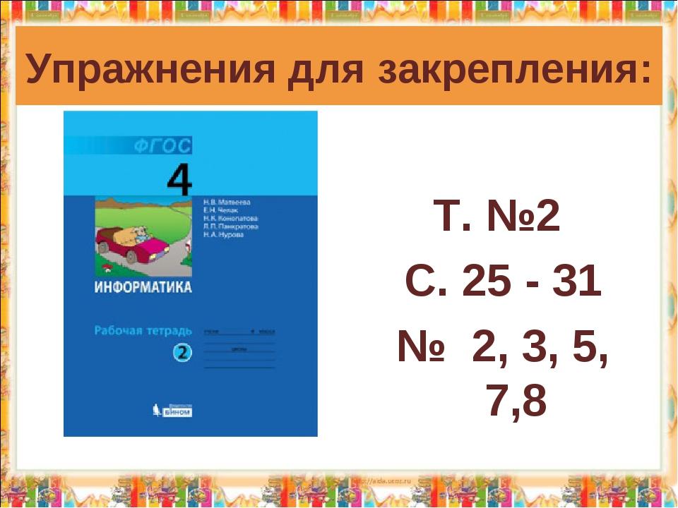 Упражнения для закрепления: Т. №2 С. 25 - 31 № 2, 3, 5, 7,8