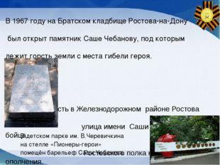 В 1967 году на Братском кладбище Ростова-на-Дону был открыт памятник Саше Чеб