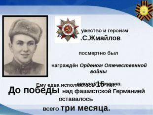 За мужество и героизм Э.С.Жмайлов посмертно был награждён Орденом Отечественн