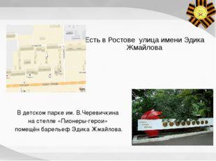 Есть в Ростове улица имени Эдика Жмайлова В детском парке им. В.Черевичкина н