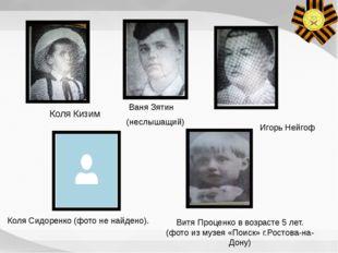 Коля Кизим Игорь Нейгоф Ваня Зятин (неслышащий) Коля Сидоренко (фото не найде