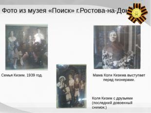 Фото из музея «Поиск» г.Ростова-на-Дону. Коля Кизим с друзьями (последний дов
