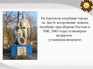 На Братском кладбище города на месте захоронения воинов, погибших при обороне