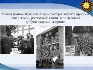 Чтобы помочь Красной Армии быстрее изгнать врага со своей земли, ростовчане с