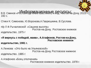 В.В. Сминов «Ростов под тенью свастики»2-е изд. Ростов-на-Дону, 2015.- 192 с.