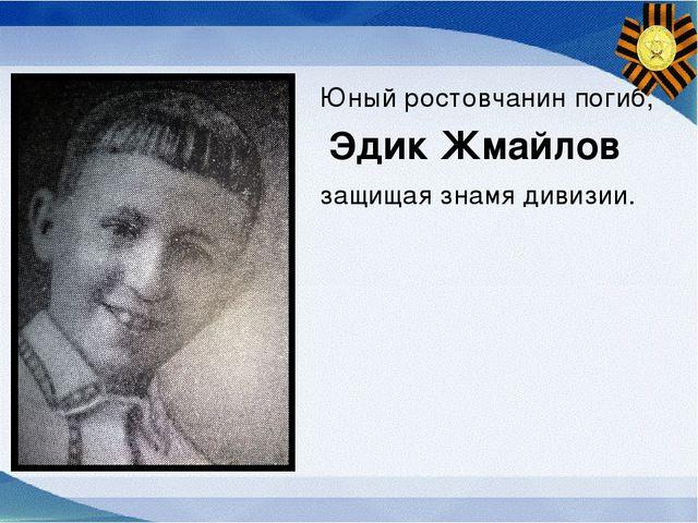 Юный ростовчанин погиб, защищая знамя дивизии. Эдик Жмайлов Ураганом ворвалас...