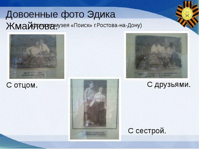 Довоенные фото Эдика Жмайлова. С отцом. С друзьями. С сестрой. (фото из музея...