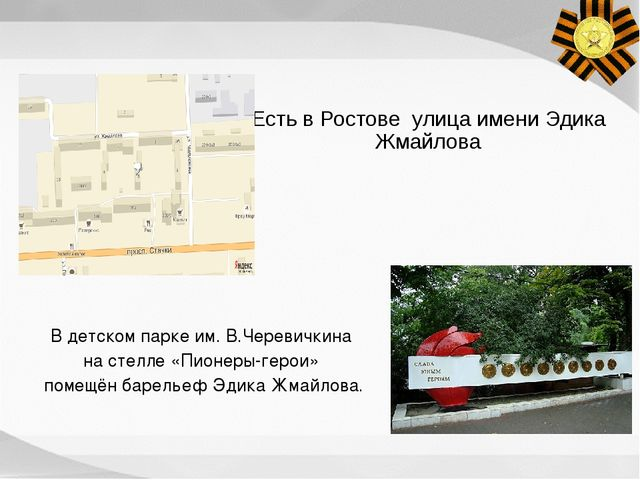 Есть в Ростове улица имени Эдика Жмайлова В детском парке им. В.Черевичкина н...