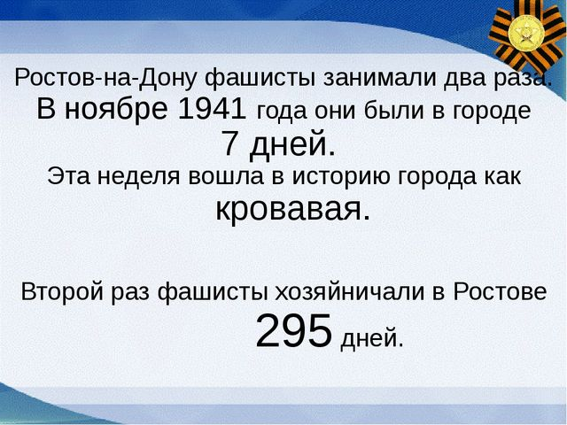 Ростов-на-Дону фашисты занимали два раза. В ноябре 1941 года они были в город...