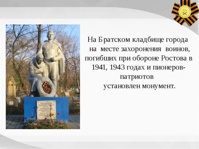 На Братском кладбище города на месте захоронения воинов, погибших при обороне...