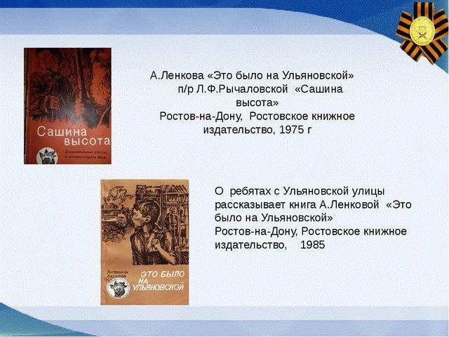 О ребятах с Ульяновской улицы рассказывает книга А.Ленковой «Это было на Улья...