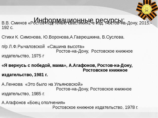 В.В. Сминов «Ростов под тенью свастики»2-е изд. Ростов-на-Дону, 2015.- 192 с....