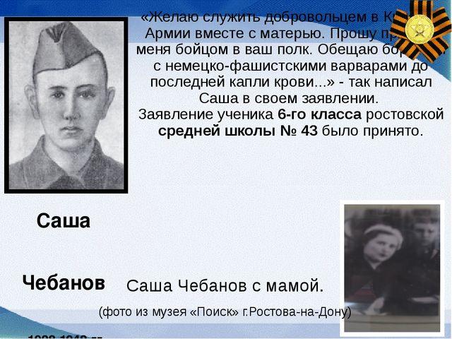 «Желаю служить добровольцем в Красной Армии вместе с матерью. Прошу принять...