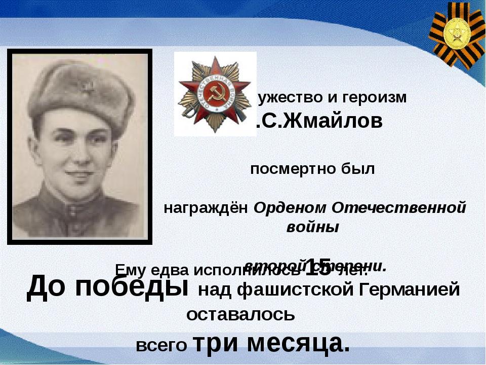 За мужество и героизм Э.С.Жмайлов посмертно был награждён Орденом Отечественн...