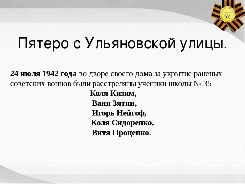 Пятеро с Ульяновской улицы. 24 июля 1942 года во дворе своего дома за укрытие...
