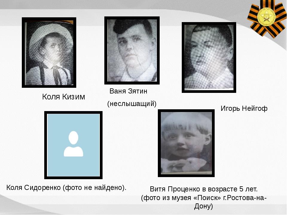 Коля Кизим Игорь Нейгоф Ваня Зятин (неслышащий) Коля Сидоренко (фото не найде...