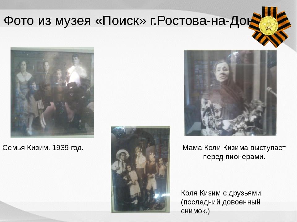 Фото из музея «Поиск» г.Ростова-на-Дону. Коля Кизим с друзьями (последний дов...