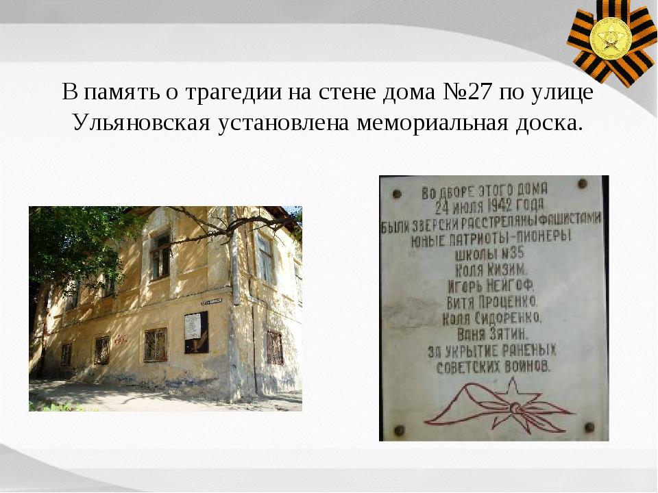 В память о трагедии на стене дома №27 по улице Ульяновская установлена мемори...