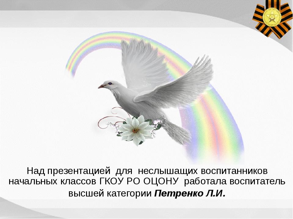 Над презентацией для неслышащих воспитанников начальных классов ГКОУ РО ОЦОНУ...