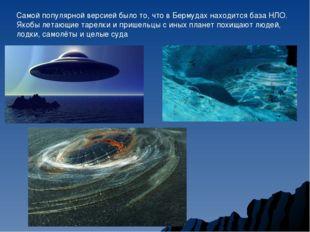 Самой популярной версией было то, что в Бермудах находится база НЛО. Якобы ле