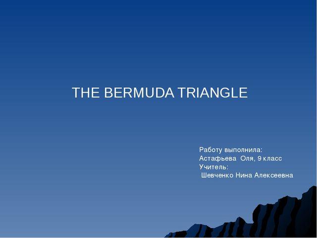 THE BERMUDA TRIANGLE Работу выполнила: Астафьева Оля, 9 класс Учитель: Шевче...