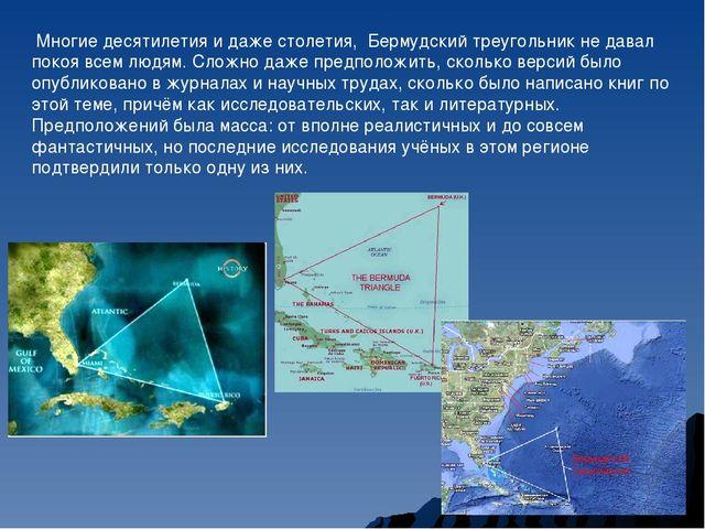 Многие десятилетия и даже столетия, Бермудский треугольник не давал покоя вс...