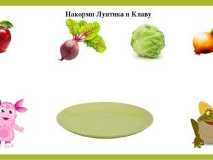 Накорми Лунтика и Клаву