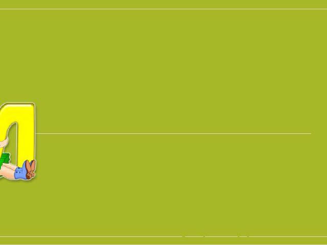 Автоматизация звука «Л» Выполнила: Макарова Е.Г. – логопед дошкольного учрежд...