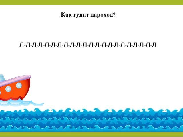 Как гудит пароход? Л-Л-Л-Л-Л-Л-Л-Л-Л-Л-Л-Л-Л-Л-Л-Л-Л-Л-Л-Л-Л-Л