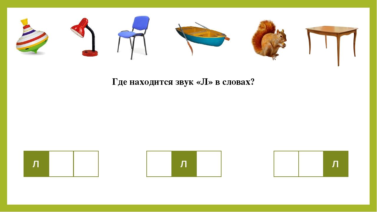 Где находится звук «Л» в словах? Л Л Л