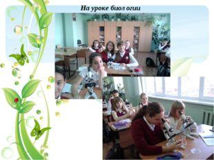 На уроке биологии