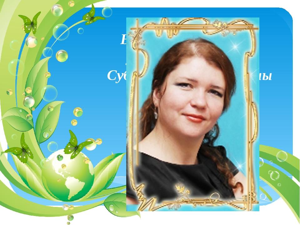 Визитная карточка учителя биологии Субботиной Екатерины Викторовны